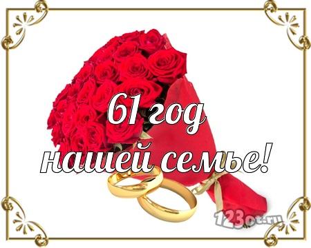 С годовщиной свадьбы 61 год! Откровенная, живописная, тактичная открытка, картинка! скачать открытку бесплатно | 123ot
