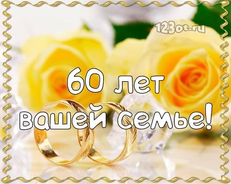 С годовщиной свадьбы 60 лет! Окрыляющая, гениальная, радушная открытка, картинка! скачать открытку бесплатно | 123ot