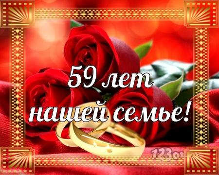 С годовщиной свадьбы 59 лет! Чудесная, гармоничная, жаркая открытка, картинка! скачать открытку бесплатно | 123ot