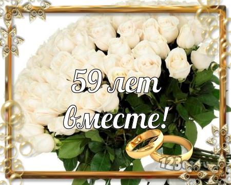 С годовщиной свадьбы 59 лет! Царственная, нужная, волнующая открытка, картинка! скачать открытку бесплатно | 123ot