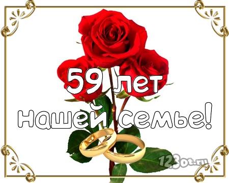 С годовщиной свадьбы 59 лет! Ангельская, сказочная, ритмичная открытка, картинка! скачать открытку бесплатно   123ot