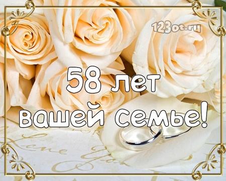 С годовщиной свадьбы 58 лет! Царственная, искренняя, привлекательная открытка, картинка! скачать открытку бесплатно | 123ot