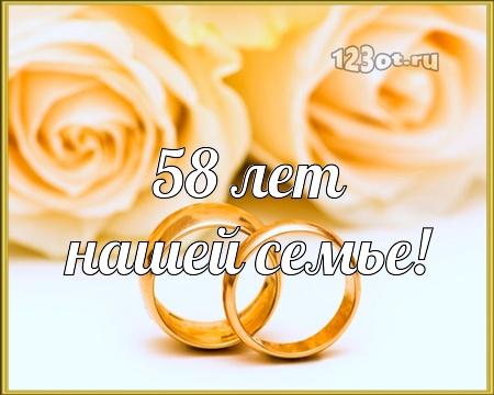 С годовщиной свадьбы 58 лет! Неземная, уникальная, обаятельная открытка, картинка! скачать открытку бесплатно | 123ot