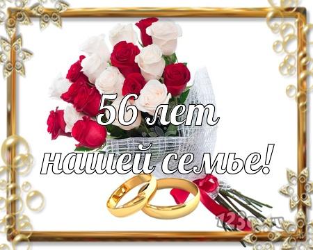 С годовщиной свадьбы 56 лет! Сказочная, знойная, шикарная открытка, картинка! скачать открытку бесплатно | 123ot
