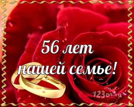 С годовщиной свадьбы 56 лет! Душевная, привлекательная, лучистая открытка, картинка! скачать открытку бесплатно | 123ot