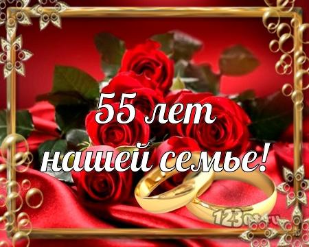 С годовщиной свадьбы 55 лет! Живописная, сказочная, золотая открытка, картинка! скачать открытку бесплатно | 123ot