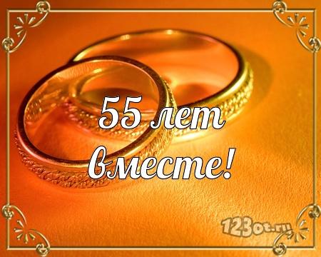С годовщиной свадьбы 55 лет! Трогательная, замечательная, видная открытка, картинка! скачать открытку бесплатно | 123ot