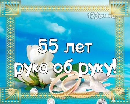 С годовщиной свадьбы 55 лет! Золотая, гармоничная, очаровательная открытка, картинка! скачать открытку бесплатно | 123ot