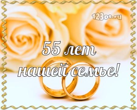 С годовщиной свадьбы 55 лет! Крутая, исключительная, утонченная открытка, картинка! скачать открытку бесплатно | 123ot
