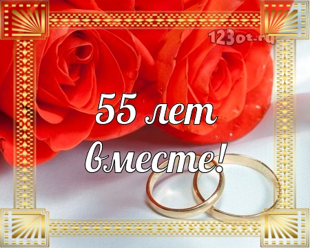 С годовщиной свадьбы 55 лет! Свадеьная, творческая, неописуемая открытка, картинка! скачать открытку бесплатно | 123ot
