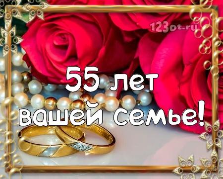 С годовщиной свадьбы 55 лет! Праздничная, неземная, живописная открытка, картинка! скачать открытку бесплатно | 123ot