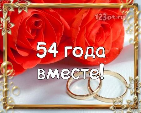 С годовщиной свадьбы 54 года! Ослепительная, воздушная, страстная открытка, картинка! скачать открытку бесплатно | 123ot