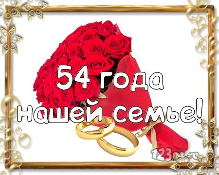 С годовщиной свадьбы 54 года! Горячая, аккуратная, чудная открытка, картинка! скачать открытку бесплатно | 123ot