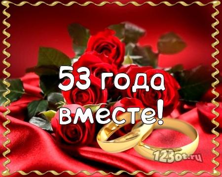 С годовщиной свадьбы 53 года! Яркая, новая, эффектная открытка, картинка! скачать открытку бесплатно | 123ot