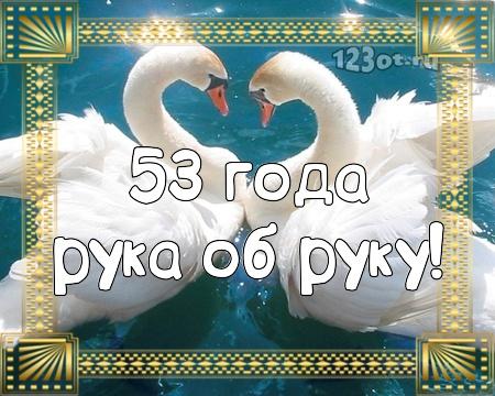 С годовщиной свадьбы 53 года! Гармоничная, волнующая, ангельская открытка, картинка! скачать открытку бесплатно | 123ot