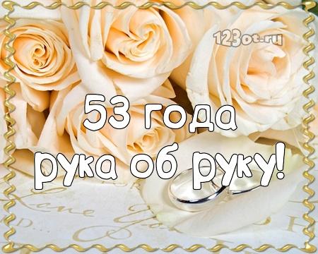 С годовщиной свадьбы 53 года! Солнечная, бесценная, трепетная открытка, картинка! скачать открытку бесплатно | 123ot