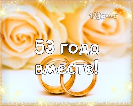 С годовщиной свадьбы 53 года! Заводная, жизнерадостная, энергичная открытка, картинка! скачать открытку бесплатно | 123ot