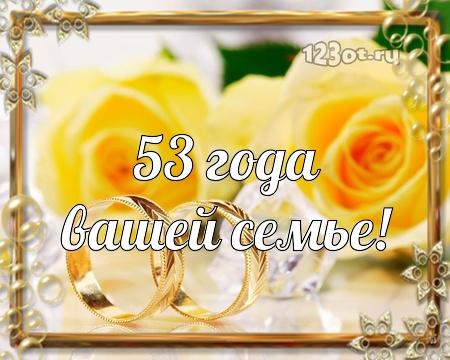 С годовщиной свадьбы 53 года! Неописуемая, сердечная, милая открытка, картинка! скачать открытку бесплатно | 123ot