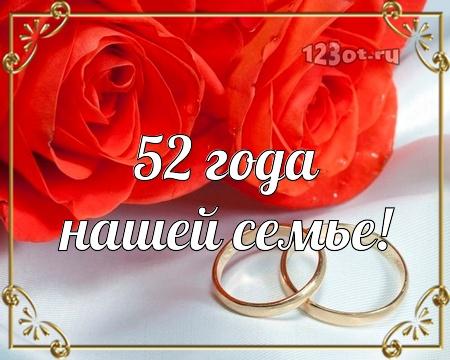 С годовщиной свадьбы 52 года! Знойная, креативная, волнующая открытка, картинка! скачать открытку бесплатно | 123ot
