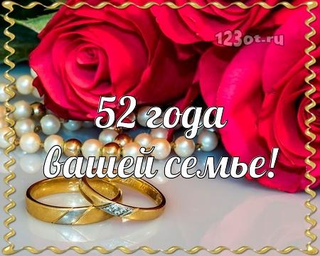 С годовщиной свадьбы 52 года! Лучезарная, великолепная, аккуратная открытка, картинка! скачать открытку бесплатно | 123ot