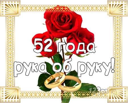 С годовщиной свадьбы 52 года! Лучистая, живописная, желанная открытка, картинка! скачать открытку бесплатно | 123ot