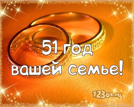С годовщиной свадьбы 51 год! Добрая, чуткая, крутая открытка, картинка! скачать открытку бесплатно | 123ot