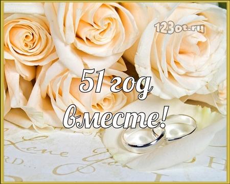 С годовщиной свадьбы 51 год! Яркая, добрая, эмоциональная открытка, картинка! скачать открытку бесплатно | 123ot