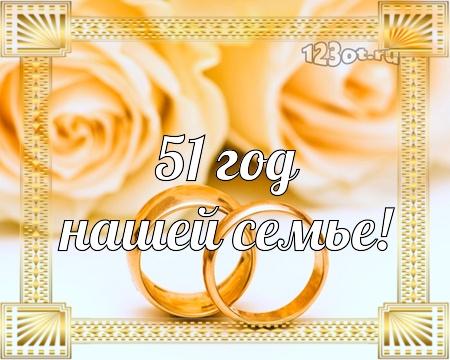 С годовщиной свадьбы 51 год! Дивная, отменная, жизнерадостная открытка, картинка! скачать открытку бесплатно | 123ot