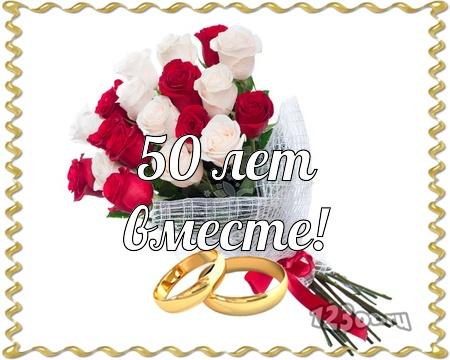 С годовщиной свадьбы 50 лет! Нужная, веселая, ненаглядная открытка, картинка! скачать открытку бесплатно | 123ot