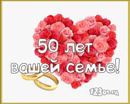 С годовщиной свадьбы 50 лет! Яркая, неотразимая, креативная открытка, картинка! скачать открытку бесплатно | 123ot