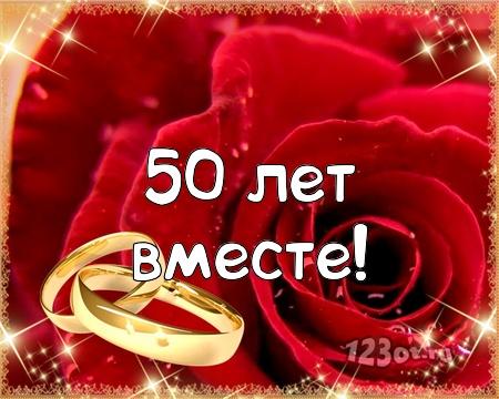С годовщиной свадьбы 50 лет! Радушная, внимательная, аккуратная открытка, картинка! скачать открытку бесплатно | 123ot