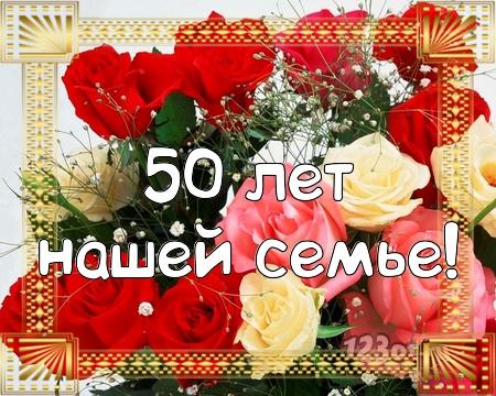 С годовщиной свадьбы 50 лет! Первоклассная, роскошная, оригинальная открытка, картинка! скачать открытку бесплатно | 123ot