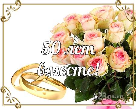 С годовщиной свадьбы 50 лет! Замечательная, элегантная, гармоничная открытка, картинка! скачать открытку бесплатно | 123ot
