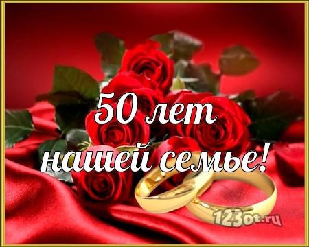 С годовщиной свадьбы 50 лет! Веселая, стильная, душевная открытка, картинка! скачать открытку бесплатно | 123ot