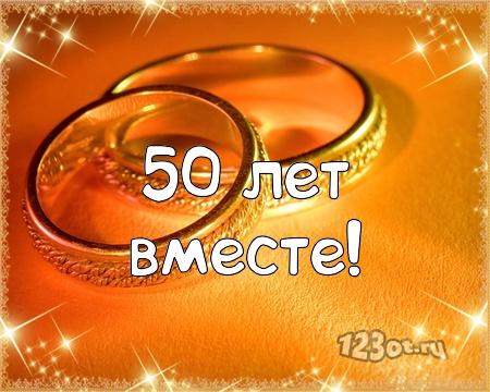 С годовщиной свадьбы 50 лет! Гармоничная, аккуратная, впечатляющая открытка, картинка! скачать открытку бесплатно | 123ot