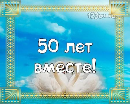 С годовщиной свадьбы 50 лет! Бесценная, искренняя, дивная открытка, картинка! скачать открытку бесплатно | 123ot