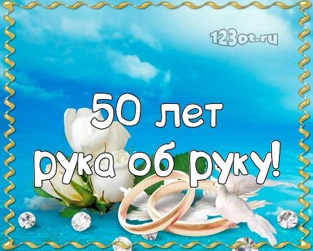 С годовщиной свадьбы 50 лет! Отменная, воздушная, радушная открытка, картинка! скачать открытку бесплатно | 123ot