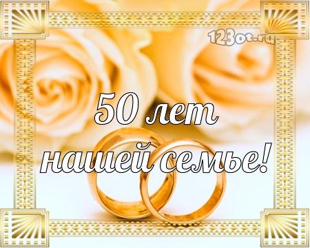 С годовщиной свадьбы 50 лет! Неповторимая, утонченная, шикарная открытка, картинка! скачать открытку бесплатно | 123ot