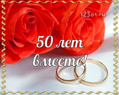 С годовщиной свадьбы 50 лет! Искренняя, бесценная, заводная открытка, картинка! скачать открытку бесплатно | 123ot