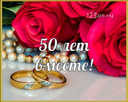С годовщиной свадьбы 50 лет! Стильная, впечатляющая, свадеьная открытка, картинка! скачать открытку бесплатно | 123ot