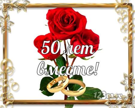 С годовщиной свадьбы 50 лет! Лучистая, душевная, восторженная открытка, картинка! скачать открытку бесплатно | 123ot
