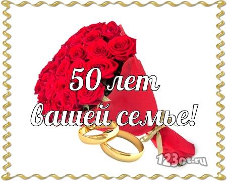 С годовщиной свадьбы 50 лет! Радушная, ритмичная, искренняя открытка, картинка! скачать открытку бесплатно | 123ot