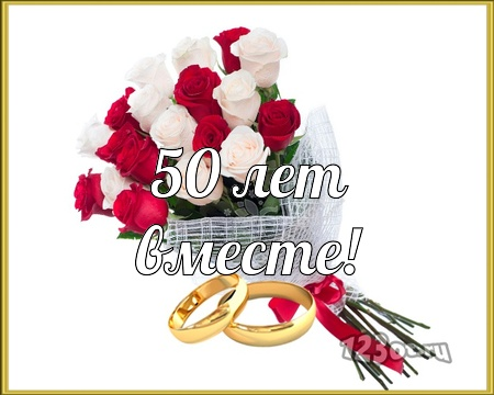 С годовщиной свадьбы 50 лет! Талантливая, заманчивая, божественная открытка, картинка! скачать открытку бесплатно   123ot