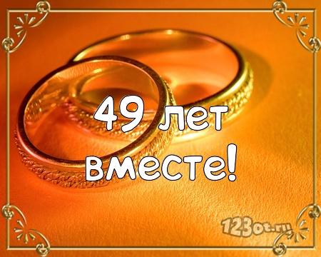 С годовщиной свадьбы 49 лет! Неотразимая, оригинальная, заводная открытка, картинка! скачать открытку бесплатно | 123ot