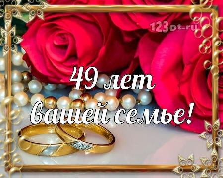 С годовщиной свадьбы 49 лет! Нужная, сказочная, эмоциональная открытка, картинка! скачать открытку бесплатно | 123ot
