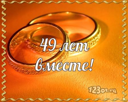 С годовщиной свадьбы 49 лет! Царственная, очаровательная, неземная открытка, картинка! скачать открытку бесплатно | 123ot