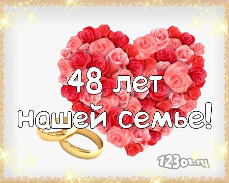 С годовщиной свадьбы 48 лет! Восторженная, креативная, ангельская открытка, картинка! скачать открытку бесплатно | 123ot