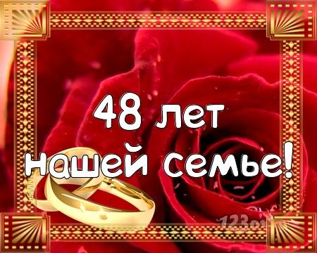 С годовщиной свадьбы 48 лет! Роскошная, яркая, таинственная открытка, картинка! скачать открытку бесплатно   123ot