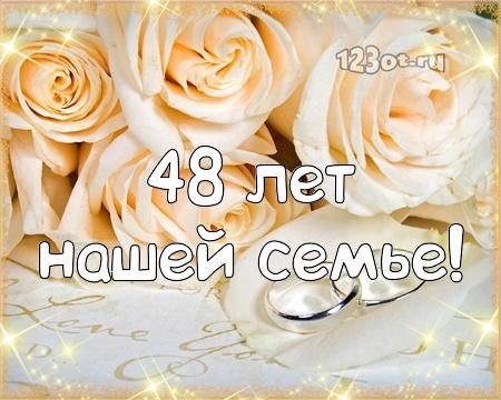 С годовщиной свадьбы 48 лет! Добрая, милая, ослепительная открытка, картинка! скачать открытку бесплатно | 123ot