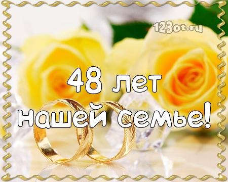 С годовщиной свадьбы 48 лет! Окрыляющая, вдохновляющая, драгоценная открытка, картинка! скачать открытку бесплатно | 123ot